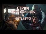 TGM live - PUBG и Outlast 2 - Заканчиваем Outlast и овним в Батлграундс