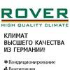 Кондиционеры ROVER (РОВЕР)