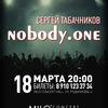 nobody.one | Нижний Новгород | Milo (малый зал)