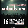 16 марта | nobody.one | No Care | Казань