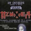 29.10 - Психея - Opera (С-Пб)