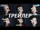 13 причин почему  13 Reasons Why (1 сезон) Трейлер (LostFilm.TV) [HD 1080]