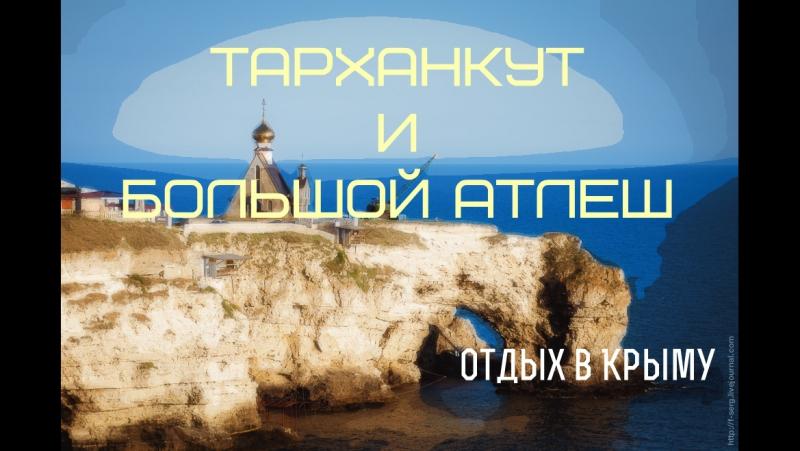 Тарханкут и Большой Атлеш морская прогулка