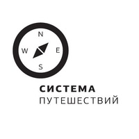 Логотип СИСТЕМА ПУТЕШЕСТВИЙ: от тура к путешествию мечты