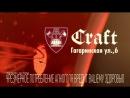 Craft Beer Cafe. Рекламный ролик для телеканала МатчТВ