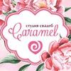 CARAMEL - Организация и оформление свадеб