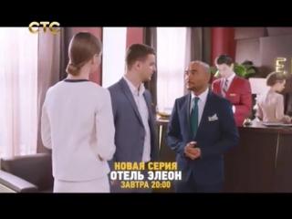 ОТЕЛЬ ЭЛЕОН 2 сезон. Анонс на 9 серию