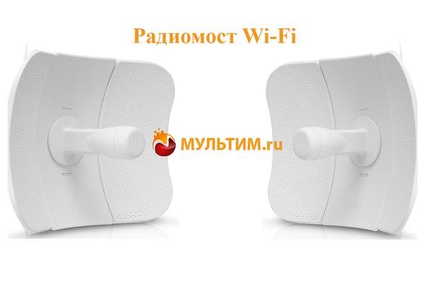 Wi-Fi радиомост