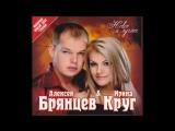Алексей Брянцев и Ирина Круг - Любимый взгляд - ШАНСОН