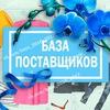 БАЗА ПОСТАВЩИКОВ(Садовод.Украина.Люкс)♥Франшиза♥