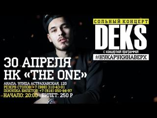 Шорох — 30.04 / Анапа / The One / Deks