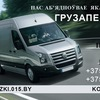 Van deliveries in Grodno! Грузоперевозки по Грод
