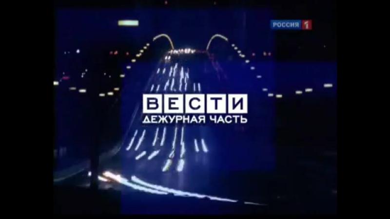 Заставка программы Вести - Дежурная часть (Россия-1, 2006-2010)