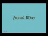 Подарок к 100-летию Джанкоя