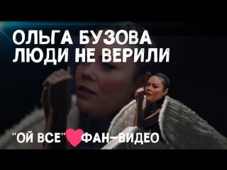 Ой, всё! КЛИП - Ольга Бузова - Люди не верили