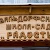 """Школа-сад ""Радость"""