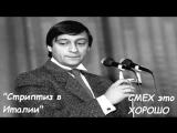 Геннадий Хазанов Монолог Стриптиз