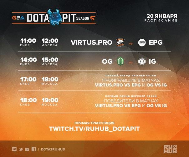 LAN-финал Dota Pit Season 5 стартует уже завтра! Не пропусти начало тр