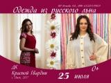 Выставка-ярмарка в Омске ,25 июля в ДК Красной Гвардии