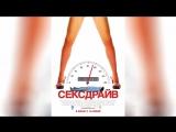 Сексдрайв (2008) | Sex Drive