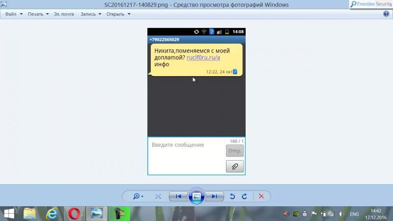Внимание это очень важно SMS-мошенничество! Новые уловки в SMS, MMS-сообщениях и мессенджерах