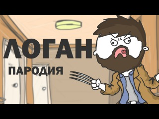 ЛОГАН / пародия на трейлер