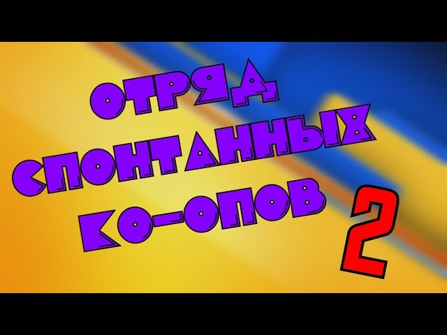 Отряд Спонтанных Ко-опов 2[BlackSIlverUfa,ArtGames,DariyaWillis,Tanya Games,JackShepard,PomodorkaZR]