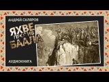 Андрей Скляров - Яхве против Баала - (Очередной рубеж тысячелетий)