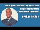 Брайан Трейси Ключевые навыки успешных людей