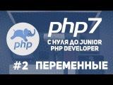 Уроки PHP 7 Переменные.Константы.Типы данных.