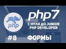 Уроки PHP 7 Как работать с формами. Методы GET и POST. В чем их отличие.
