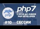 Уроки PHP 7 Сессии в php. Как работать с сессиями.