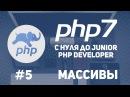 Уроки PHP 7 Ассоциативные массивы Перебор массива Слияние массивов