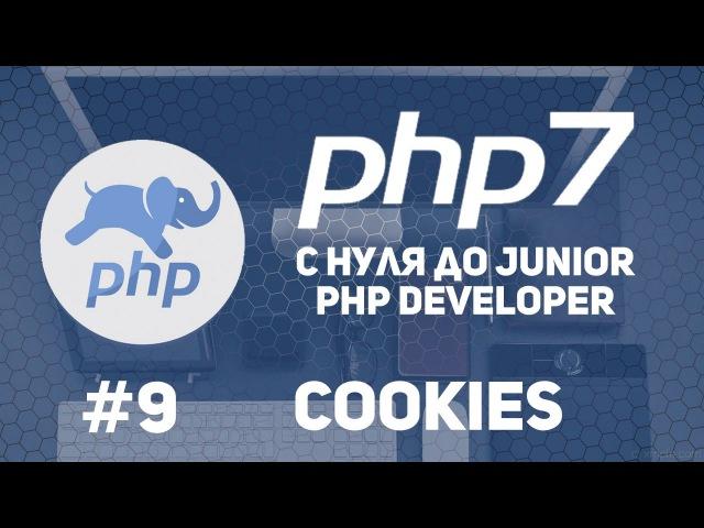 Уроки PHP 7   Работа с COOKIES. Делаем счетчик посещения сайта.