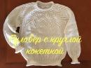 Пуловер с круглой кокеткой Часть первая Расчеты и начало работы
