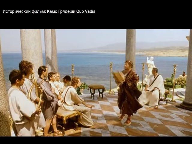 Исторический фильм: Камо Грядеши Quo Vadis