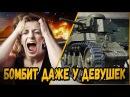 НЕАДЕКВАТНЫЙ БИЛЛИ ПОДРЫВАЕТ ПЕРДАКИ В КБ World of Tanks