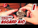 Сборка гоночного квадрокоптера для новичков Сборка на Asgard AIO Aokfly FR2205