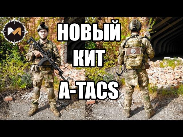 Мой новый комплект оружия, одежды, снаряжения в A-TACS FG My new gear