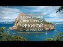 О. Искья, Италия. 13 - 20 мая 2017 с Викторией Чичкиной.
