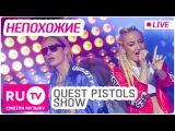 Quest Pistols Show - Непохожие (Live) Премия RU.TV 2016