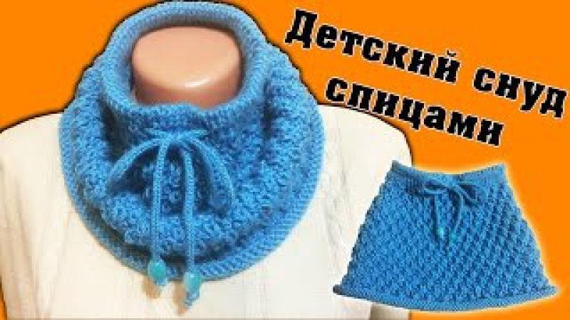 Детский шарф снуд Рельефный узор с вытянутой петлей по кругу Children's scarf embossed pat