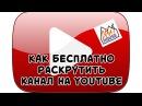 Как бесплатно раскрутить канал на YouTube
