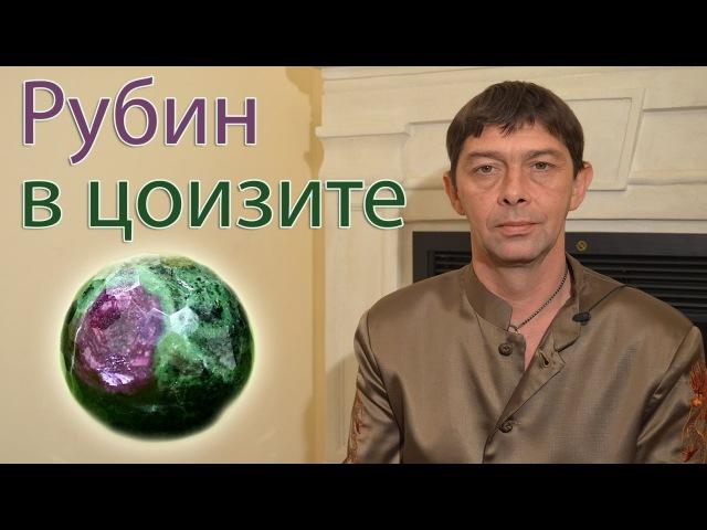 Рубин в цоизите. Лечебные камни. Олег Смирнов
