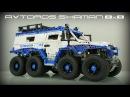 8x8 LEGO Technic Avtoros Shaman with Sbrick. Madoca's MOST EPIC creation.