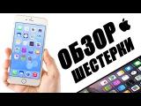 Краткий обзор Iphone 6. Сравнение с 5s. Есть ли смысл менять?