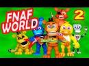 FNAF World 3D МИР ФНАФ 2 серия БИТВА АНИМАТРОНИКОВ Новые скины Мультик Игра для детей