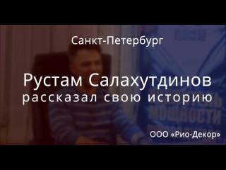 Рустам Салахудинов - владелец Рио-Декор, рассказывает про Усилитель Мощности Руководителя