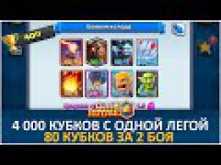 4 000 кубков с гончей 1-го уровня | Clash Royale