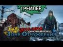 Одиночный поход МШ в ЧЗО. Трейлер / MSHs Illegal trip to Chernobyl Exclusion Zone. Trailer